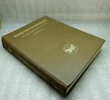 Биологический энциклопедический словарь 1989, фото №3
