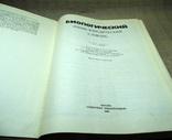 Биологический энциклопедический словарь 1989, фото №4