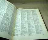 Биологический энциклопедический словарь 1989, фото №6