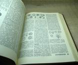 Биологический энциклопедический словарь 1989, фото №8