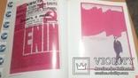 """Тир. 7500 Плакат политический Альбом изд.""""Плакат"""" более 300 работ(большой формат), фото №12"""