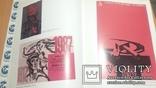 """Тир. 7500 Плакат политический Альбом изд.""""Плакат"""" более 300 работ(большой формат), фото №13"""