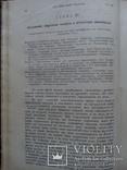 История умственного развития Европы 1900 г Дрэпер, фото №8