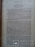 История умственного развития Европы 1900 г Дрэпер, фото №10