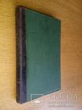 Апостолы 1900 Ренан Э., фото №2