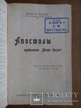 Апостолы 1900 Ренан Э., фото №5