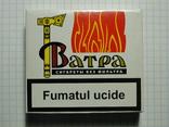Сигареты Ватра