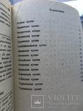 Кухня народов СССР, фото №4