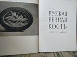 Русская резная кость, Митлянская Т. Б., 1961, фото №4