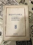 Выставка Современного Польского искусства 1933, фото №3