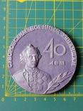 Медаль 40 лет суворовским военным училищам, фото №2