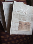 Вялікае княства Літоускае. Енцликлапедия у двух томах, фото №2