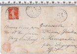 Первая мировая. Франция, Бельгия. Агитационная открытка. 1916 год.(3), фото №3