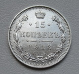 15 копеек 1913 г., фото №2