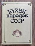 Кухня народов СССР  И.А. Фельдман, фото №2