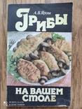 Грибы на вашем столе А.В. Ярош, фото №2