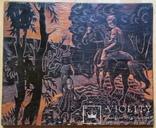 """Гравюра на дереві """"Зустріч"""", Н35,7х43,7 см, фото №2"""