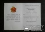 "Удостоверение к значку ""Мастер Умелец"", фото №2"