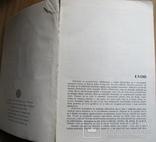 Каталог 1978 года.Ордена,медали, фото №3