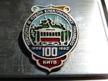 100 років Першому електричному трамваю, фото №2