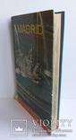 Мадрид путеводитель карта Everest 1969, фото №13