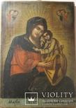 """Икона Пресвятой Богородицы """"Мария обрете благодать у Бога. Украина, конец XIXв., 43*30., фото №2"""