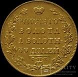 5 рублів 1817 року, фото №2