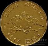 5 рублів 1817 року, фото №3