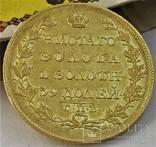 5 рублів 1817 року, фото №11