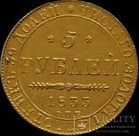 5 рублів 1833 року, фото №2