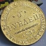 5 рублів 1833 року, фото №9