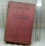 Книга сталин вопросы ленинизма, фото №2