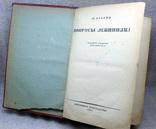 Книга сталин вопросы ленинизма, фото №5