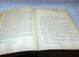 Книга сталин вопросы ленинизма, фото №7