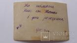 """Поздравительная открытка """"Привет всем"""" 1941 год, фото №4"""