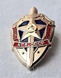 Особые Отделы КГБ СССР, копия (2), фото №2