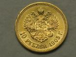 10 рублей 1903 АР, фото №2