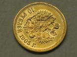 10 рублей 1903 АР, фото №3