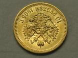 10 рублей 1903 АР, фото №4