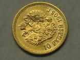 10 рублей 1903 АР, фото №5