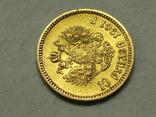 10 рублей 1901 АР, фото №5