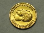 10 рублей 1901 АР, фото №7