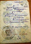 Свидетельство о рождении.(Украина.Донецкая обл) на женщину 1931 г.р, фото №5