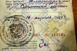 Свидетельство о рождении.(Украина.Донецкая обл) на женщину 1931 г.р, фото №6