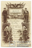 Письмо на бланке 241-го Орского резерв. бат. Василия Лещева. 1907 г., фото №2