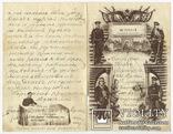 Письмо на бланке 241-го Орского резерв. бат. Василия Лещева. 1907 г., фото №5