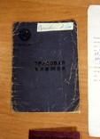 Трудовая книжка (1955) и два профсоюзных билета + справка, фото №3