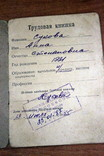 Трудовая книжка (1955) и два профсоюзных билета + справка, фото №7