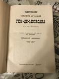 Ги де Мопассан Иллюстрированное собрание сочинений, фото №3
