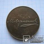Настільна медаль М.Лермонтов., фото №3